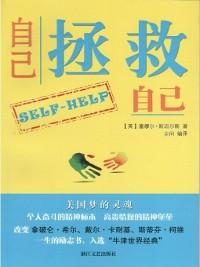 Cover 自己拯救自己(Self Help)