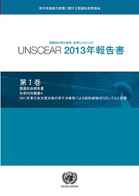 Cover Sources, Effects and Risks of Ionizing Radiation, United Nations Scientific Committee on the Effects of Atomic Radiation (UNSCEAR) 2013 Report, Part I (Japanese language)