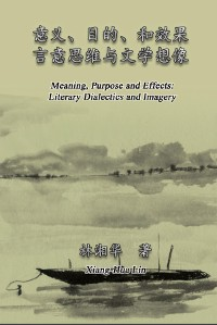 Cover Meaning, Purpose and Effects: Literary Dialectics and Imagery (Simplified Chinese Edition)