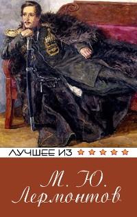 Cover Лучшее из... М.Ю. Лермонтов