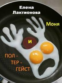 Cover Моня и полтергейст (сборник)