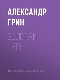 Cover Золотая цепь
