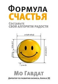 Cover Формула счастья (Solve For Happy)