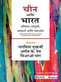 Cover Chin aani Bharat