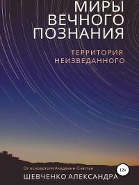 Cover Миры вечного познания