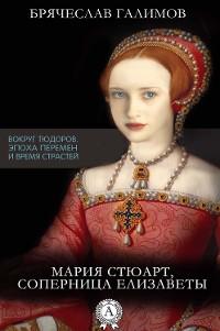 Cover Мария Стюарт, соперница Елизаветы
