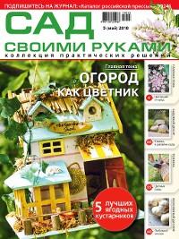 Cover Сад своими руками №5/2018