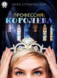 Cover Профессия: Королева