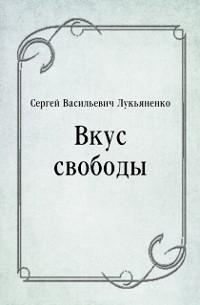 Cover Vkus svobody (in Russian Language)