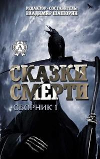 Cover Сказки Смерти (Сборник 1)