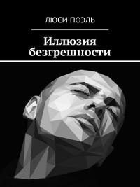 Cover Иллюзия безгрешности. Современный детектив