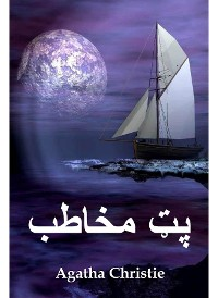 Cover پټ مخاطب