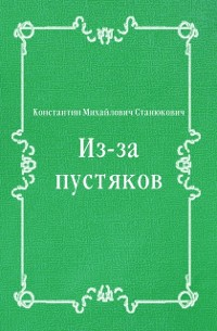 Cover Iz-za pustyakov (in Russian Language)