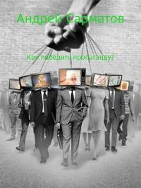 Cover Как победить пропаганду?