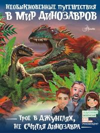 Cover Трое в джунглях, не считая динозавра