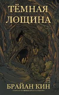 Cover Темная Лощина (Russian Edition)