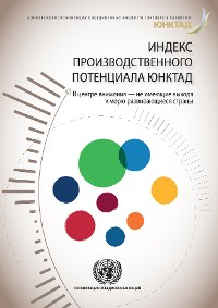 Cover UNCTAD Productive Capacities Index (Russian language)