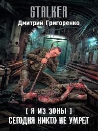 Cover Я из Зоны. Сегодня никто не умрет