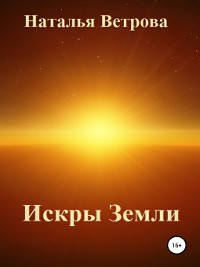 Cover Искры Земли