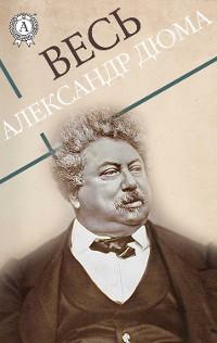Cover Весь Александр Дюма