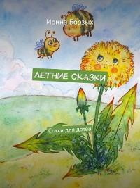 Cover Летние сказки. Стихи для детей