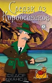 Cover Следак из Коробейников