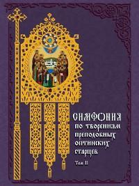 Cover Симфония по творениям преподобных оптинских старцев. Том II. П–Я