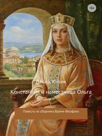 Cover Константин и наместница Ольга