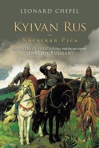 Cover Kyivan Rus –