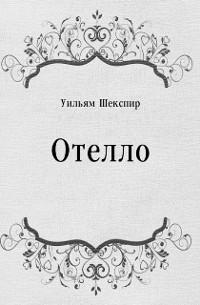 Cover Otello (in Russian Language)