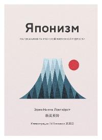 Cover Японизм. Маленькая книга японской жизненной мудрости