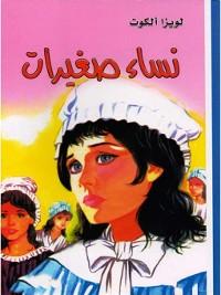 Cover نساء صغيرات