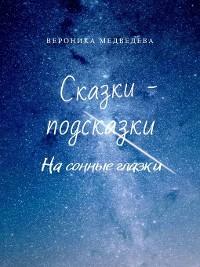 Cover Сказки-подсказки. На сонные глазки