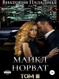 Cover Майкл Норват. Том 3