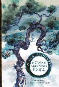 Cover История Северного круга