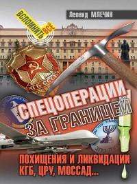 Cover Спецоперации за границей. Похищения и ликвидации. КГБ, ЦРУ, Моссад...