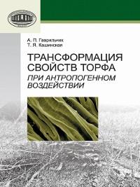 Cover Трансформация свойств торфа при антропогенном воздействии