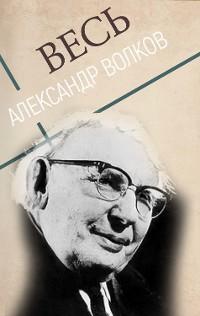 Cover Весь Александр Волков