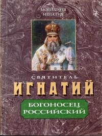 Cover Святитель Игнатий – Богоносец Российский