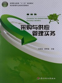 Cover 采购与供应管理实务 (Purchasing and Supply Management Practices)