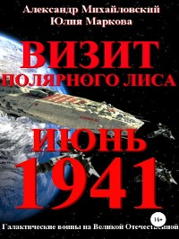 Cover Визит «Полярного Лиса»