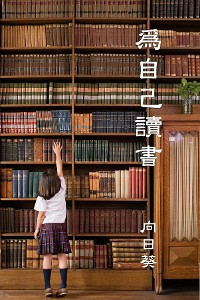 Cover Read for Youself (Traditional Chinese Edition)