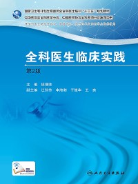Cover 国家卫生和计划生育委员会全科医生培训规划教材 全科医生临床实践