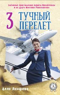 Cover 3 Тучный перелет