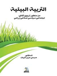 Cover التربية البيئية من منظور تربوي ثقافي اجتماعي سياسي صناعي زراعي