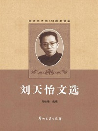 Cover Selection of Liu Tianyi's Works