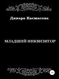 Cover Младший инквизитор