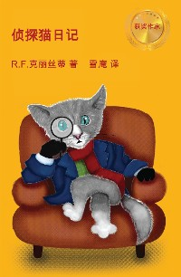 Cover 侦探猫日记