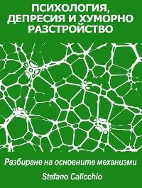 Cover ПСИХОЛОГИЯ, ДЕПРЕСИЯ И ХУМОРНО РАЗСТРОЙСТВО: Pазбиране на основните механизми
