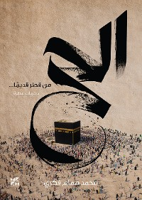 Cover The Hajj from Qatar's Past: A Collection of Memories